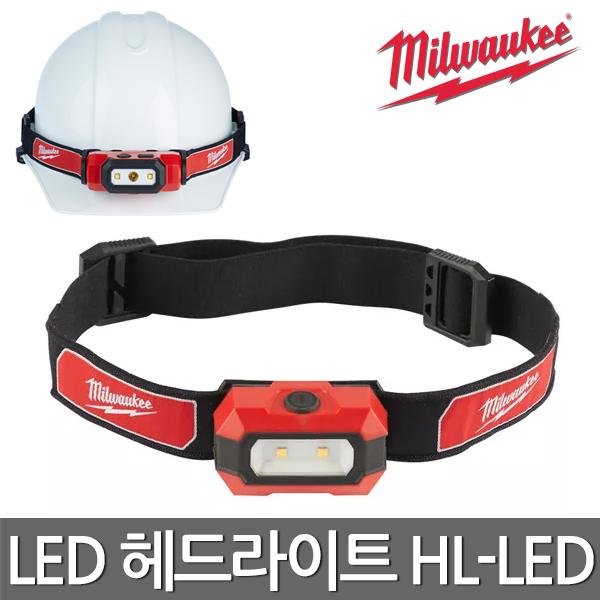 밀워키 헤드라이트 HL-LED 헤드랜턴 LED작업등 안전모장착 300루멘