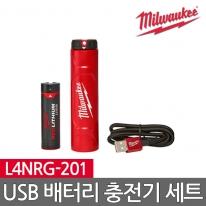 밀워키 리튬이온 USB배터리+충전기세트 L4NRG-201 4V 2.1Ah