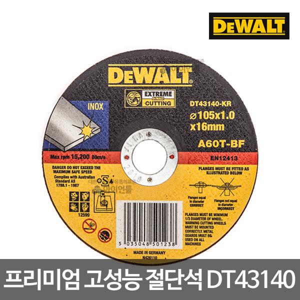 디월트 4인치 절단석 DT43140 스테인레스 금속 철재용