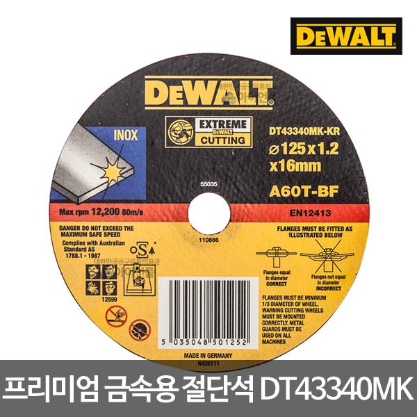디월트 5인치 125mm 절단석 DT43340MK 스텐용 금속용