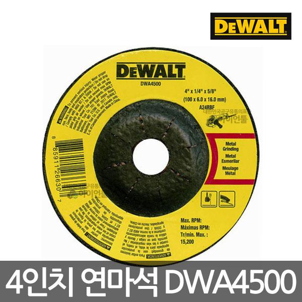 [디월트] 4인치(100mm) 연마석 DWA4500 1pcs