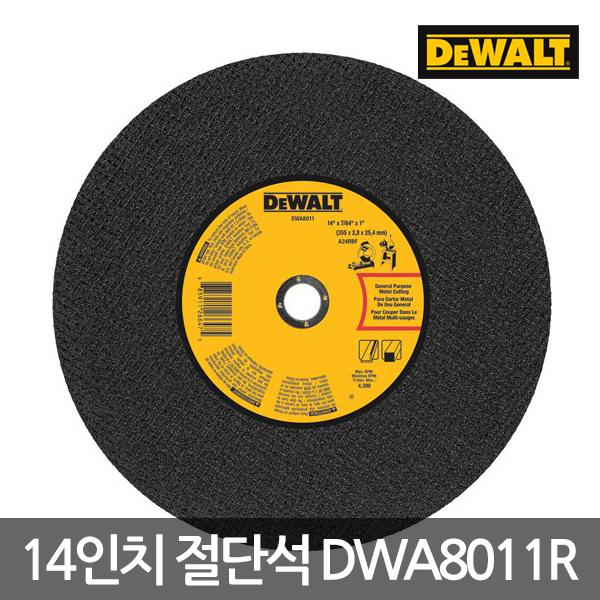 [디월트] 14인치 355mm 절단석 DWA8011R DWA8011 1장
