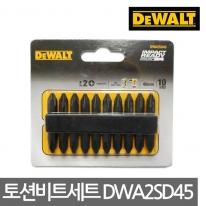 디월트 양날 토션 드라이버비트 세트 DWA2SD45 (10EA)