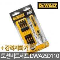 디월트 양날 토션비트 세트 DWA2SD110 강력자화기포함