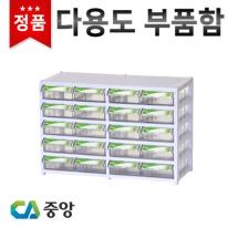 [중앙] 부품함 CA508 20칸 다용도 보관함 투명 수납함