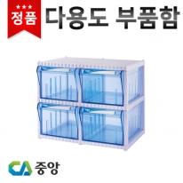 [중앙] 부품함 CA510-2 4칸 다용도 보관함 투명수납함