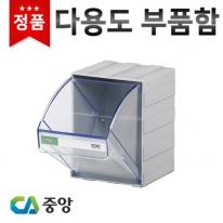 [중앙] 부품함 CA703 1칸 다용도 보관함 투명 수납함