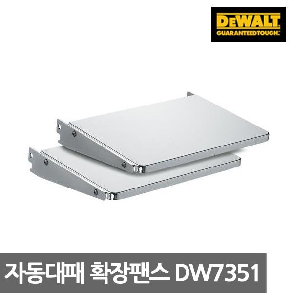 디월트 자동대패 확장팬스 DW7351 (2pcs) DW735전용