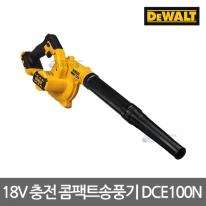 디월트 콤팩트 충전 송풍기 DCE100N 18V 베어툴