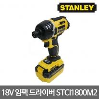 스탠리 충전 임팩드라이버 STCI1800M2 18V 4.0Ah