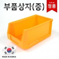 다용도 부품상자/부품함/공구함/수납함 국산 (중형)