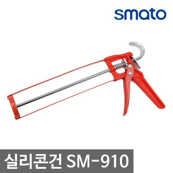 스마토 실리콘건 SM-910 실란트 실리콘주입기