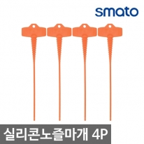 스마토 실리콘노즐마개(4P) ST4P 굳음방지 노즐덮개