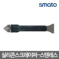 스마토 실리콘스크레이퍼(스텐) SM-SSS1P 실리콘제거