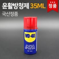 벡스 윤활방청제 WD-40 35ML 부식 녹방지 녹제거 침투