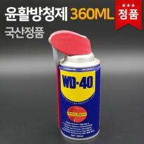 벡스 윤활방청제 WD-40SS 360ML 부식 녹방지 녹제거