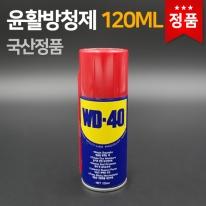 벡스 윤활방청제 WD-40 120ML 부식 녹방지 녹제거 침투