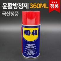 벡스 윤활방청제 WD-40 360ML 부식녹방지 녹제거 침투