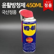 벡스 윤활방청제 WD-40SS 450ML 부식 녹방지 녹제거