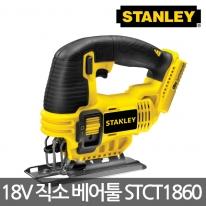 스탠리 18V 충전 직소 직쏘 STCT1860 베어툴 절단작업