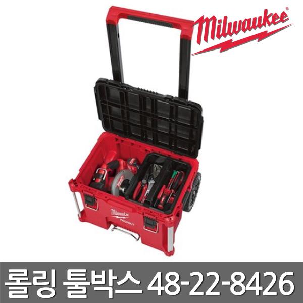 밀워키 팩아웃 롤링 툴박스 48-22-8426 공구함 멀티박스 공구박스