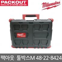 밀워키 팩아웃 툴박스M 48-22-8424 공구함 공구박스