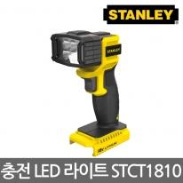 스탠리 18V 충전 LED 라이트 STCT1810 베어툴 작업등