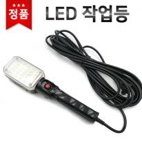 LED 작업등 유선(코드식) 다용도 랜턴