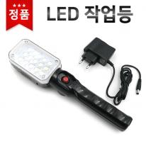 LED 작업등 무선(충전식) 다용도 랜턴