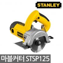 스탠리 마블커터 STSP125 1320W 100-125mm 타일컷터
