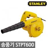스탠리 송풍기 STPT600 브로와 브로워 먼지청소기 정품