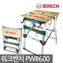 보쉬 DIY 워크벤치 PWB600 이동작업대/접이식테이블