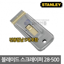 스탠리 블레이드스크레퍼 28-500 껌 스티커제거 날5개