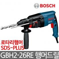 보쉬 햄머드릴 GBH2-26RE 800W 로타리함마 SDS-PLUS