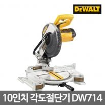 디월트 각도절단기 DW714 (톱날포함) 10인치 254mm