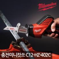 밀워키 C12 HZ-402C 충전미니컷쏘 4.0AH 배터리2 정품날2개포함