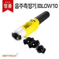 [센텍] 음주측정기 IBLOW10 알콜측정기 아이블로우10