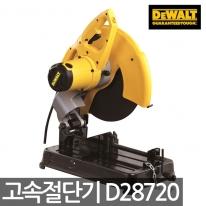 디월트 고속절단기 D28720 14인치 355mm 2200W 절단