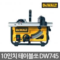 디월트 테이블쏘 테이블톱 DW745 250mm 10인치 절단