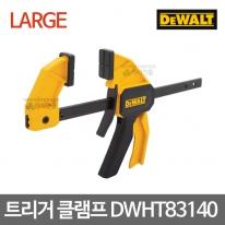 디월트 중형 클램프 DWHT83140 12인치 300mm 트리거