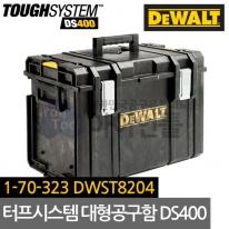 디월트 DS400 터프시스템 공구함 1-70-323 공구가방