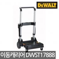 디월트 T-STAK DWST17888 공구함 트롤리 이동캐리어