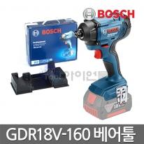 보쉬 충전임팩드릴드라이버 GDR18V-160 베어툴 본체만
