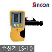 [신콘] 회전레이저전용 디텍터 (수신기) LS-10