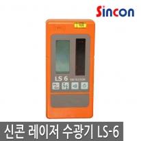 [신콘] 레이저 수광기 LS-6 레이저전용 디텍터