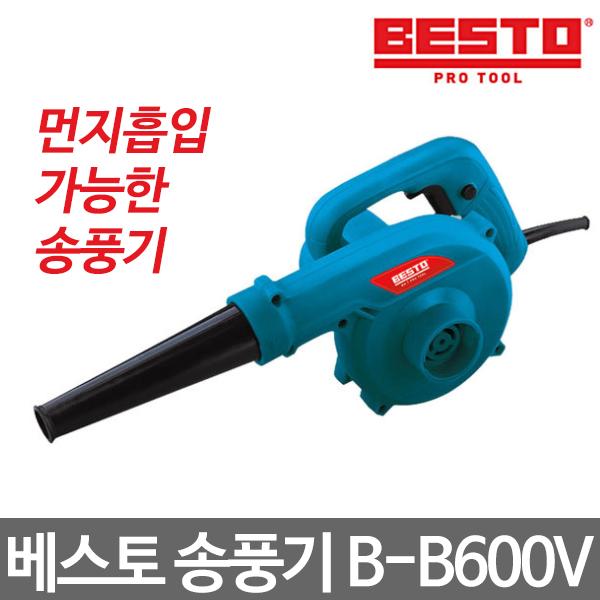 베스토 송풍기 B-B600V 브로워/먼지흡입/노즐2종/블로워