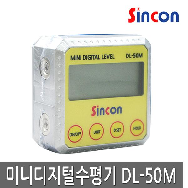 [신콘] 미니디지털수평기 DL-50M 디지털레벨