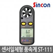 [신콘] 디지털 풍속계 ST-111 센서일체형 풍량계