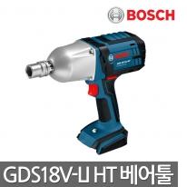 보쉬 충전임팩렌치 GDS18V-LI HT 18V 베어툴 본체만