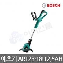 보쉬 충전예초기 ART23-18LI 2.5Ah 배터리1 정원용 잔디깍기